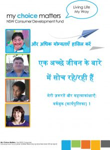 Image for the GoodLife Hindi document