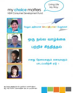 Image for the Goodlife Tamil document