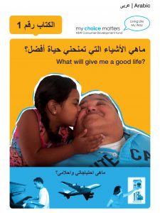 Image for the My Choice Matters Workbook 1 Arabic resource