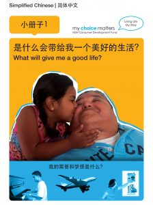 Image for the My Choice Matters Workbook 1 Simplified Chinese resource