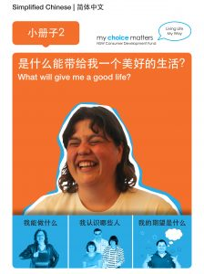 Image for the My Choice Matters Workbook 2 Simplified Chinese resource