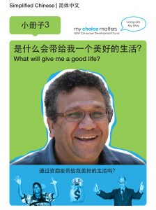 Image for the My Choice Matters Workbook 3 Simplified Chinese resource